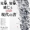"""【美術展】『見る、知る、感じる──現代の書』:""""書""""の魅力と楽しみ方を教えられた書の展示!"""