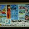 我が家恒例 都営まるごときっぷの旅:新宿、東大島、神保町、白山、駒込、千駄木、日暮里、あらかわ遊園、小台、本所吾妻橋