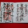 富士山頂上久須志神社と北口本宮富士浅間神社の御朱印です。