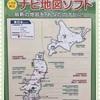水戸赤塚店   🛣2017年春版トヨタ純正ナビ地図ソフト🛣