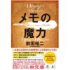 【ビジネス書】『メモの魔力』前田裕二