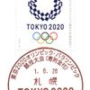 【特印】2019.8.26・東京2020オリンピック・パラリンピック競技大会(寄附金付)