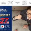 【緊急!!!】こりゃヤバイ!!!一撃でFXの新規口座開設で21,100円相当(18,990ANAマイル)GET!!!