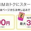 NifMoがSIM単体申込みも対象とした「NifMo 格安SIM おトクにスタートキャンペーン」を開催!!