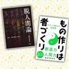 執行草舟氏 待望の最新刊!&おすすめ本他、注目の最新刊ニュース!