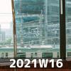 週報 2021W16