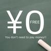 証券会社が手数料を無料化!なぜ株や投資信託の手数料を無料にできるのか?
