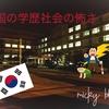 韓国の学歴社会の怖さ