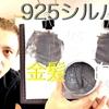 【カラーバター 925シルバー】金髪と白髪に染め比べ