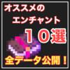 【マイクラ】オススメのエンチャント10選!全エンチャントも公開☆