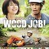 映画感想『WOOD JOB!〜神去なあなあ日常〜』『ジヌよさらば〜かむろば村へ〜』