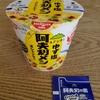 【胃全摘4か月で問題なく食べれます。】あっさり爽やかやさしい日清カップ飯「AFURI監修 ゆず塩 阿夫利メシ」を実食レビュー!