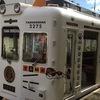 和歌山のネコ電車、和歌山電鐵『たま電車』『おもちゃ電車』に乗ってきたよ~!無駄に癒されました!w