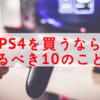 PS4を買うなら知るべき10のこと!PS4 ProとSlimの違いも解説!