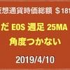 【イオス7%上昇】2019/4/10 仮想通貨時価総額20兆2000億 ドル111円前半