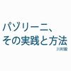 『舞台芸術』16号( 2012年3月発行) 特集:変貌するジュネ ― ジャン・ジュネを再発見する より