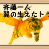 斉藤一人さん 翼の生えたトラ