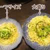 お箸で食べるパスタは大盛りがお得@鹿児島市新栄町