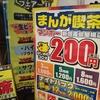 【バスタ新宿から1番近い漫画喫茶!】マンボー新宿高島屋横店