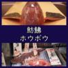海底を這う魚、ホウボウの食べ方は?刺身・肝煮・味噌汁!