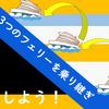 3つのフェリーを乗り継ぎ旅をしよう!【中編】(2019年12月29日)