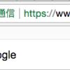 暗号化された通信か意識している?GoogleのHTTPS優遇で待った無し