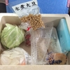 ヨシケイの食材宅配サービスを利用してみました【9か月】