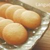 さくさくラングドシャの作り方|How to make Langue de chat