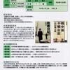 「日記で読む日本の戦争 作家・文化人の戦時の日常と本音」