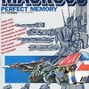今MACROSS PERFECT MEMORYという書籍にとんでもないことが起こっている?