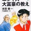 本田健著『ユダヤ人大富豪の教え』の漫画版を久しぶりに読んでみた✨
