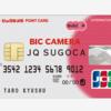 【陸マイラー向け】マイル還元率6%の高さを誇る「ビックカメラJQ SUGOCAカード」の全て ※2018/3/31まで