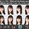 【開催決定】NMB48 24thシングル「恋なんかNo thank you!」発売記念~7期生はじめてのインターネットサイン会~