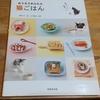 ◆手作りにゃんこメシの本