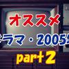 【懐かしい】おすすめのドラマ【2005年】part2