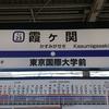 【徒歩】霞ヶ関駅から霞ケ関駅まで