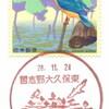 【風景印】習志野大久保東郵便局