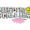 【夏フェス】MEET THE WORLD BEAT 2019まとめ。出演者や見どころ、魅力。