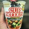 日清のカップヌードル「シビれる花椒の火鍋ヌードル」を食べてみたよ