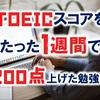 TOEICスコアをたった1週間で200点上げた勉強法【一気に800点越え】