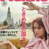 フィガロジャポン2月号でタイの特集してます!dマガジンで読んでみた感想