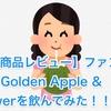 【新商品レビュー】ファンタ W+ Golden Apple & Powerを飲んでみた!!
