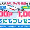 【当ブログは対象外です!】モッピーの「JAL友キャンペーン」で1,000pt(1,000円分)!