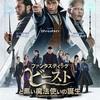 ファンタスティック・ビーストと黒い魔法使いの誕生/原題 Fantastic Beasts:The Crimes of Grindelwald