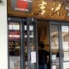 【激安】カレーが6ドル!?ニュージーランドにあるオススメの日本食屋