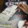 【「書き込み式 ワンランク上の美文字が書ける 極める!ぺン字・筆文字練習帳」は上級向けの永久保存版】