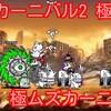 【プレイ動画】暴風カーニバル2 極ムズ 極ムズカーニバル2!