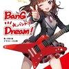 【分析】『BanG Dream!(バンドリ)』のアニメ版と小説版の比較