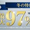 楽天モバイルが最大97%OFFの「冬の特価セール」を開催、最安は380円