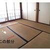 和室がある家が不人気なのはなぜだろう。